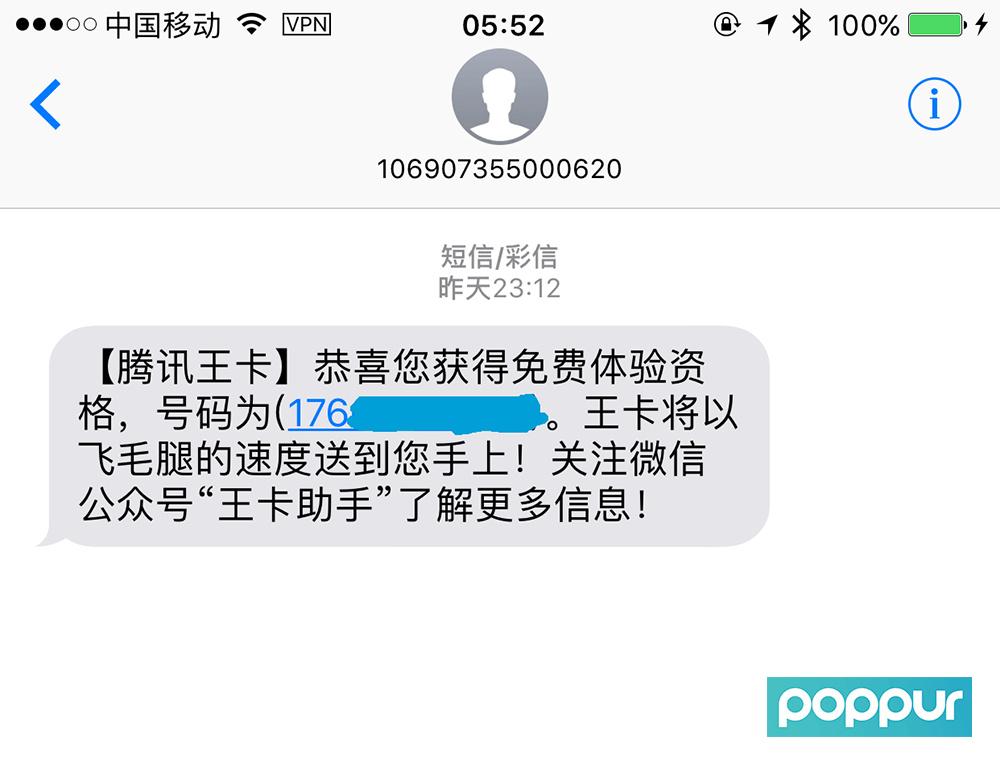 短信提示腾讯大王卡注册成功