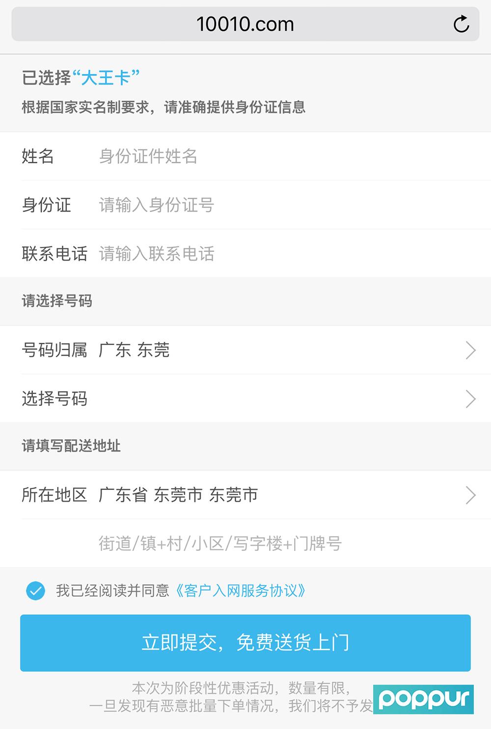 腾讯联通大王卡小王卡办理需要填写的个人资料